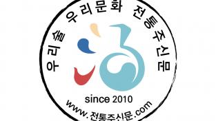 전통주 신문 로고-컬러.png