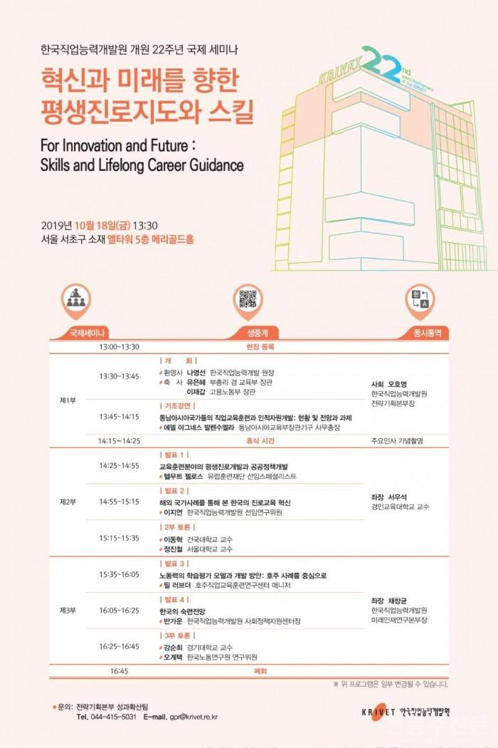 한국직업능력개발원, '혁신과 미래를 향한 평생진로지도와 스킬' 국제 세미나 개최.jpg