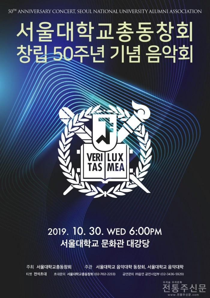 서울대학교총동창회 창립 50주년 기념 음악회, 10월 30일 개최.jpg