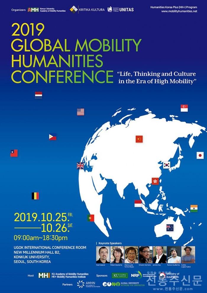 건국대, 25~26일 '글로벌 모빌리티인문학 국제 학술대회' 개최.jpg