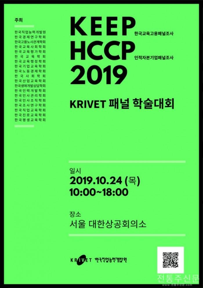 한국직업능력개발원, '2019 KRIVET 패널 학술대회' 개최.jpg