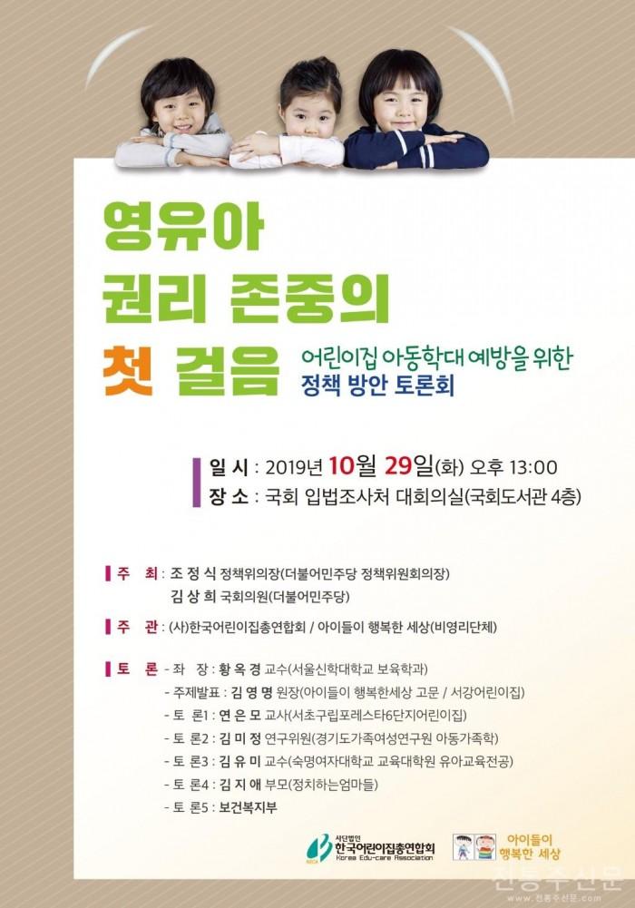 어린이집 아동학대예방을 위한 정책 방안 토론회 개최.jpg