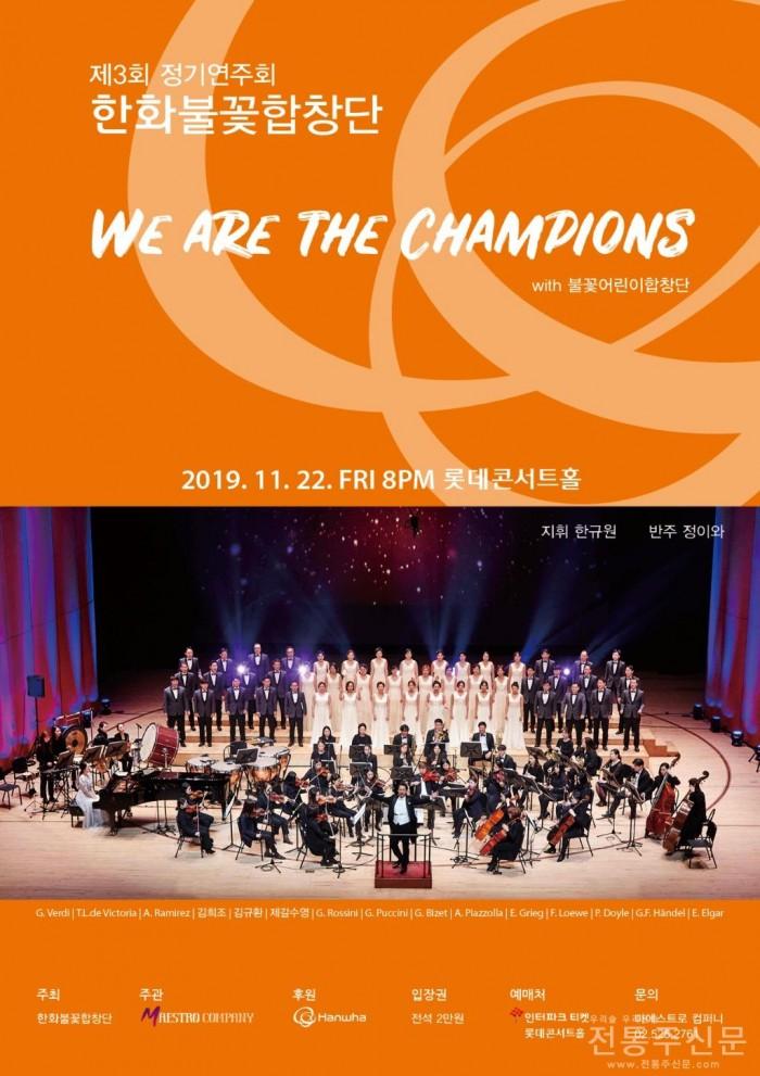 한화불꽃합창단 제3회 정기연주회, 11월 22일 개최.jpg