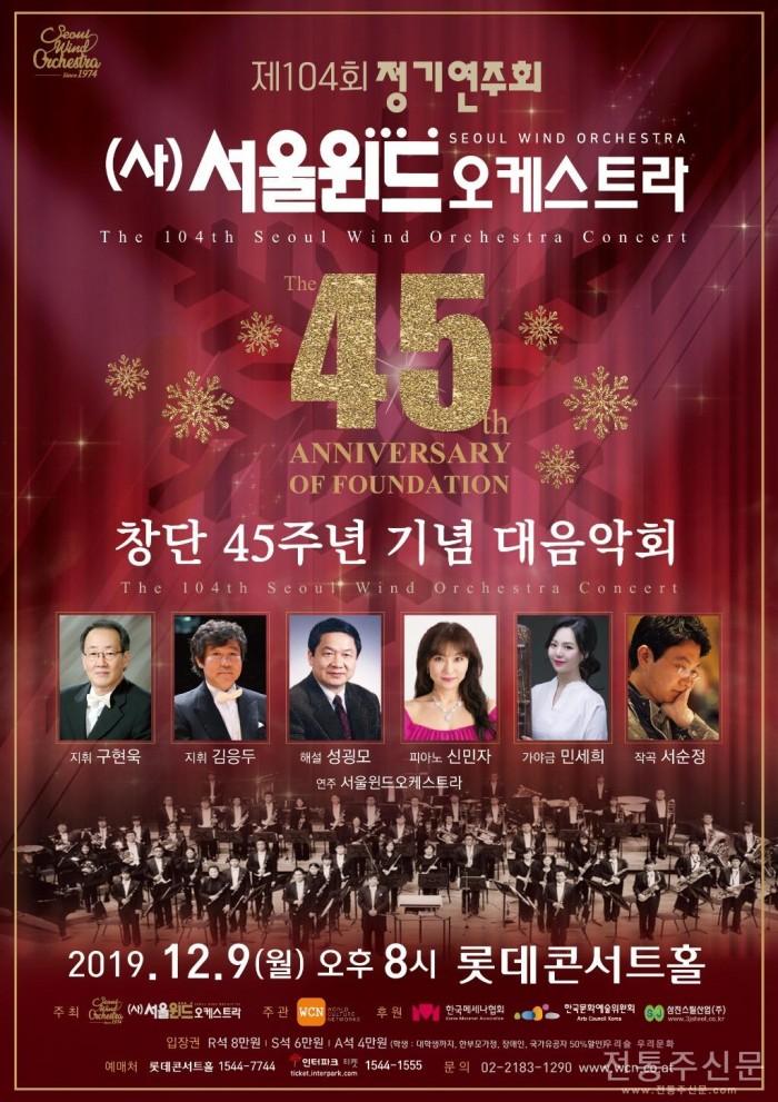 서울윈드오케스트라, 창단 45주년 기념 대음악회 열어.jpg