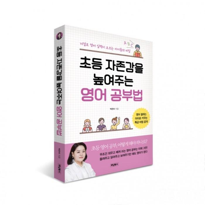 위닝북스, 초등 자존감을 높여주는 영어 공부법 출간.jpg
