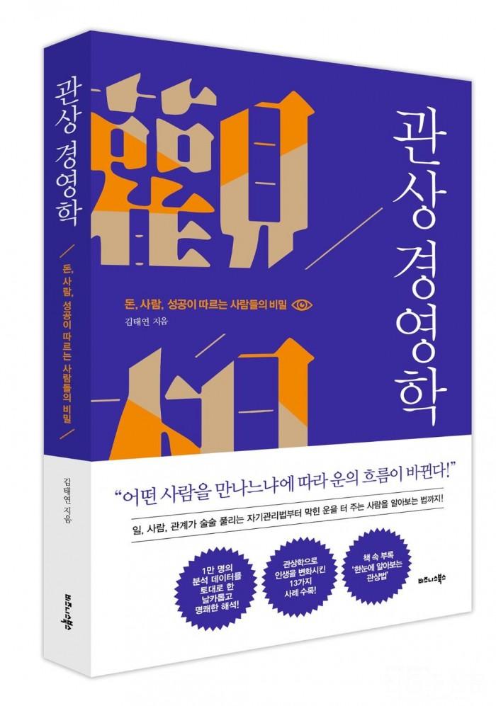 '관상 경영학' 출간… 돈, 사람, 성공이 따르는 사람들의 비밀.jpg