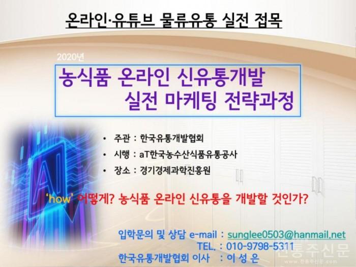 aT유통공사 주관 '농식품 온라인 신유통발굴 판매입점 실무과정' 입학생 선발.jpg