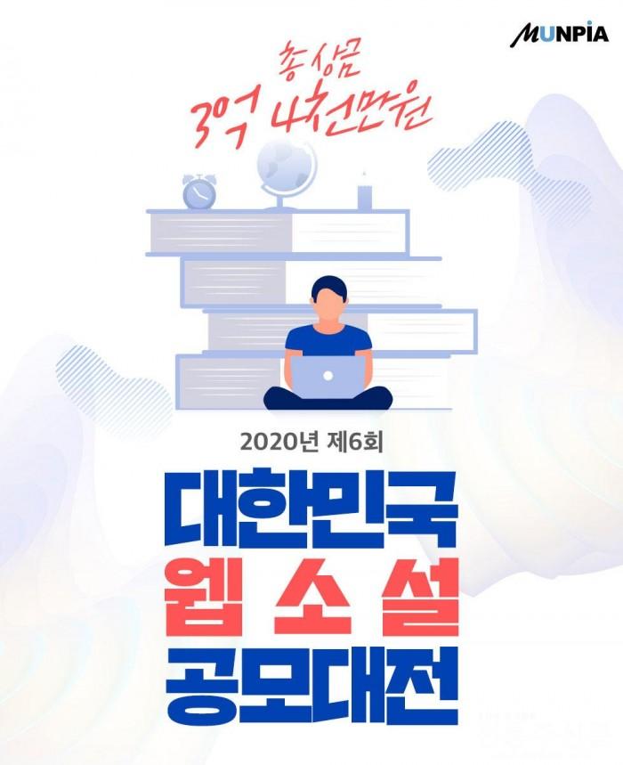 총상금 3억4000만원 '제6회 대한민국 웹소설 공모대전' 개최.jpg