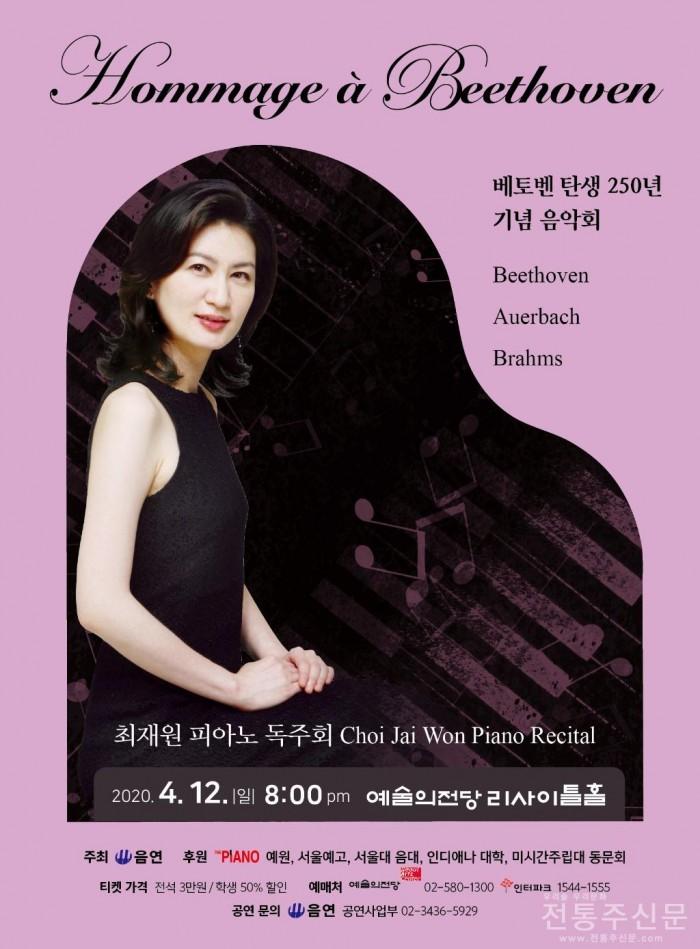 최재원 피아노 독주회, 4월 12일 개최.jpg