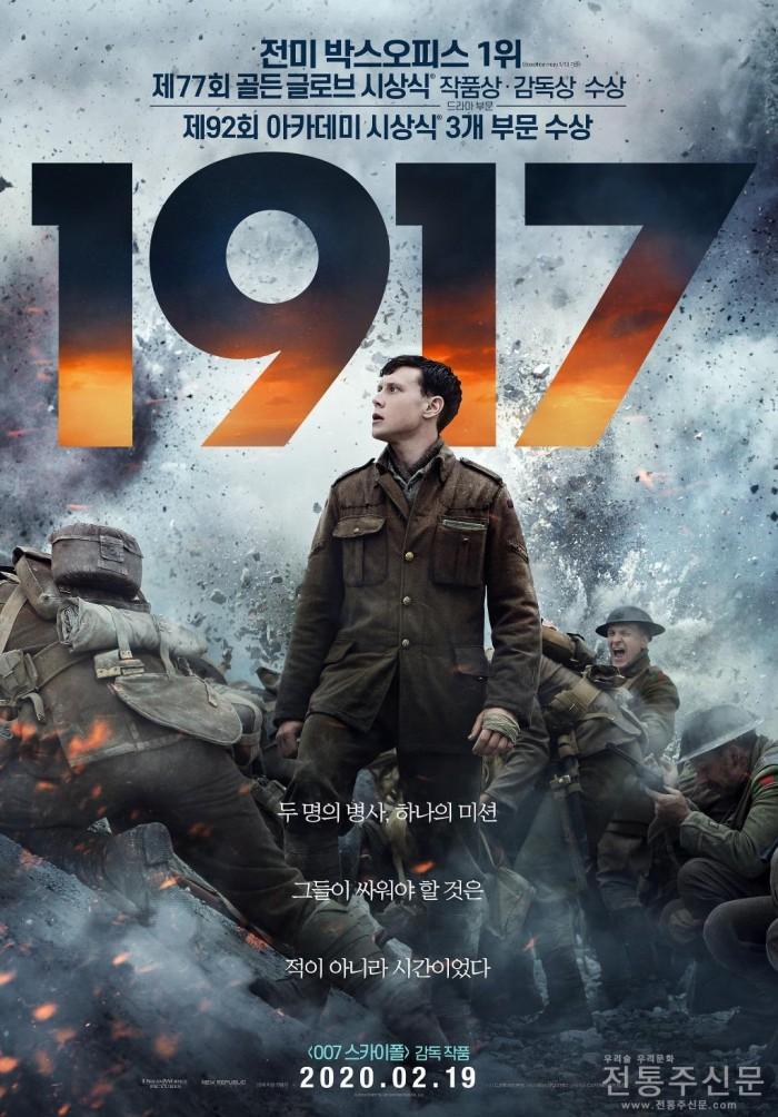 샘 멘더스 감독의 전쟁 블록버스터 '1917' 예매 순위 1위.jpg