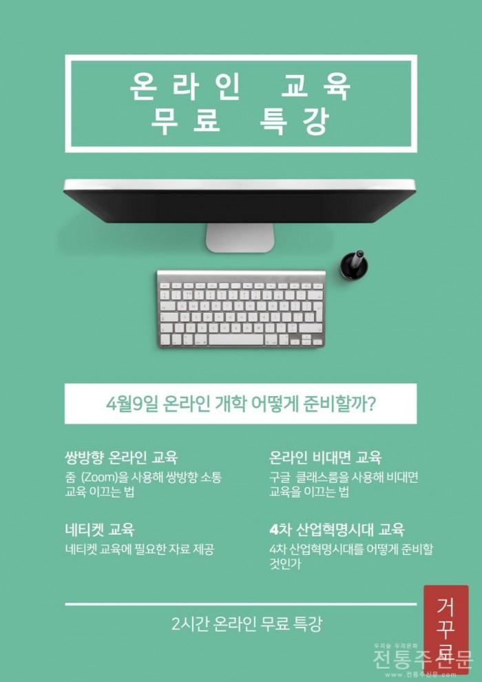 교사들 위한 온라인 교육 무료 특강 진행.jpg