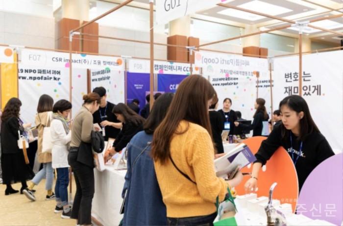 국내 최초·국내 유일의 비영리 지원·산업박람회 'NPO 파트너 페어' 부스 참가자 모집.jpg