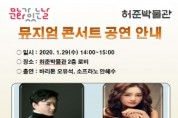 문화가 있는 날 매달 '뮤지엄 콘서트' 1월 29일 개최