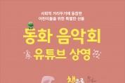 명품 어린이 공연 온라인 상영