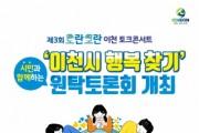 제3회 도란도란 이천 토크콘서트 2월 13일 개최