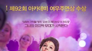 아카데미 여우주연상 르네 젤위거 주연 '주디' 예매 순위 1위