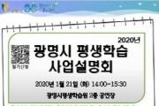 '2020년 평생학습 공모사업 설명회' 1월 21일 개최