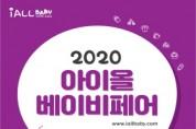 아이올베이비페어, 2020-01-16 ~ 01-19
