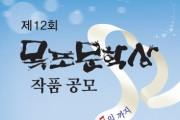 제12회 목포문학상 작품 공모