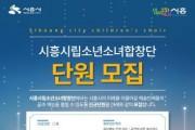 시흥시 시립소년소녀합창단 신규 단원을 2월 5일∼14일까지 공개 모집