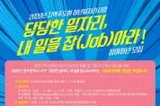 광주 서구 지역 청년 대상 '공개채용 박람회' 2월 6일 개최
