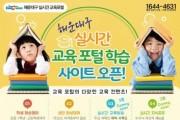 실시간 교육 포털 사이트 부산 해운대구 오픈