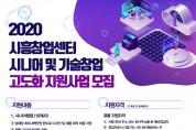 '2020년 시흥창업센터 시니어 및 기술창업 고도화 지원' 사업 참가 기업 모집