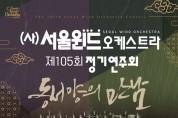 제105회 정기연주회 개최… 동·서양의 만남 공연 열어