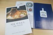 마포구 맛집 안내 책자 '마포 미식로드' 발간