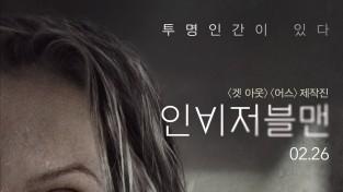 투명인간 소재 공포영화 '인비저블맨' 개봉 2주차 예매 순위 1위