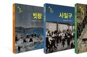 만화로 보는 민주화운동' 발간… 한국 민주주의의 네 장면 만화로 만나다