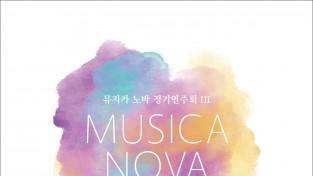 뮤지카 노바 정기연주회 III, 5월 22일 개최