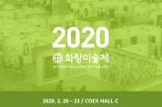2020 화랑미술제, 2020-02-20 ~ 02-23
