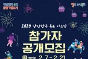 '2020 낭만항구 목포 버스킹' 참가자 2월 21일까지 모집