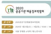2020 공공기관채용정보박람회, 2020.01.08 - 01.09