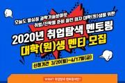 '취업탐색 멘토링' 이공계 여대학생·대학원생 멘티 210명 모집