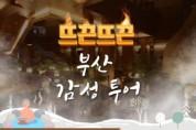 아르피나 '뜨끈뜨끈 부산 감성투어' 12월 1일 ~ 2020년 2월 29일까지 출시