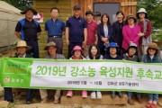 인천 강화군 '2020년 강소농 농업경영체' 대상자 2월 14일까지 모집