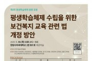 한양사이버대서 '제4차 평생학습체제 법령 포럼' 1월 30일 개최