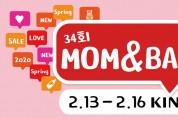 제34회 맘앤베이비엑스포, 2020.02.13 ~ 02.16