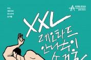극단 돌파구, 'XXL레오타드 안나수이 손거울' 2월 6일~9일 서강대학교 메리홀 대극장서 개최