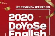 '도요새잉글리시' 첫 번째 영어 말하기 대회 개최