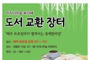 서울 성북구 복합문화공간 자작나무숲, '도서교환 장터' 개최