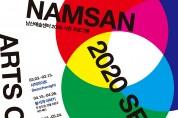 동시대 시선을 담은 남산예술센터, 2020년 시즌 프로그램 5편 발표