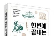 '한번에 끝내는 세계사' 출간… 거대한 역사 흐름을 중요 키워드로 한번에 읽는 신개념 글로벌 역사 기행서