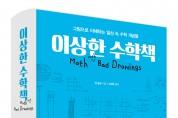 그림으로 이해하는 일상 속 수학 개념들 '이상한 수학책' 출간