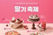 CJ푸드빌 계절밥상, '지금 절정의 맛' 딸기 축제 시작