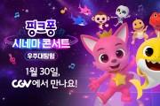 '핑크퐁 시네마 콘서트 : 우주대탐험', 1월 30일 스크린에서 만난다