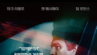 마크 러팔로 주연 '다크 워터스' 개봉 첫 주 예매 순위 1위