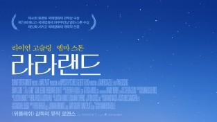 라이언 고슬링·엠마 스톤 주연의 재개봉작 '라라랜드' 예매 순위 1위